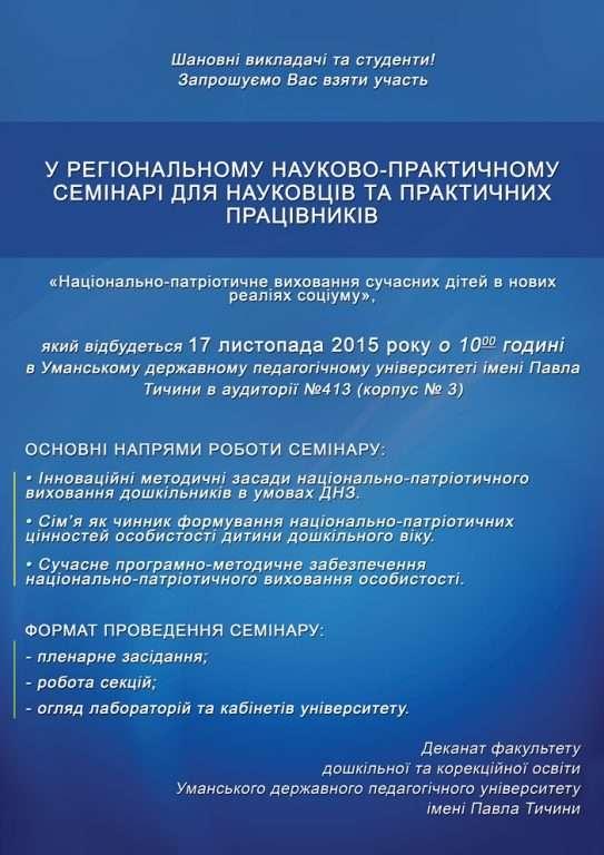Оголошення семінар1